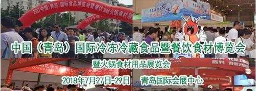 青岛市食品工业协会将于七月举办中国青岛餐饮行业展会