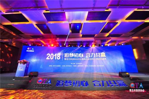 青岛市旅游协会举办2018年会暨青岛旅游风云榜颁奖盛典