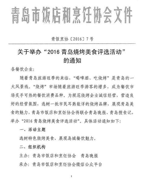 """青岛市饭店和烹饪协会""""2016青岛烧烤美食评选活动""""通知"""