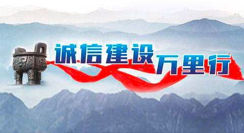 江苏:企业投资信用承诺制新版负面清单发布