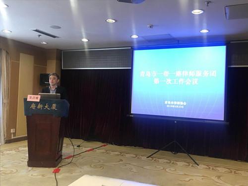 """青岛市律师协会召开青岛市""""一带一路""""律师服务团第一次工作会议"""