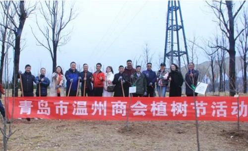 """青岛市温州商会开展""""珍爱绿色共建家园""""植树活动"""