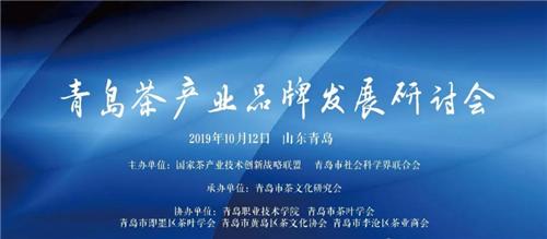会议通知 |青岛茶产业品牌发展研讨会邀您参加
