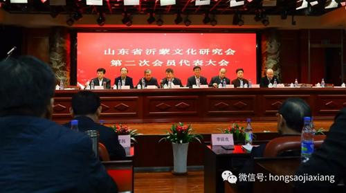 山东省沂蒙文化研究会第二次代表大会召开