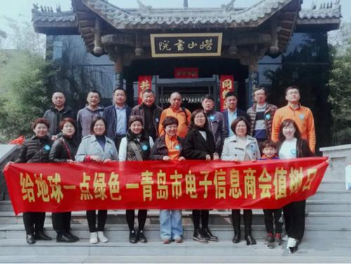 """青岛市电子信息商会2018年植树活动在""""崂山书院""""举行"""