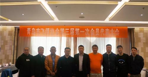 青岛市飞镖协会举行第三届会员代表大会暨协会换届选举大会