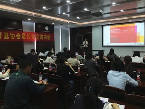 青岛财富管理基金业协会举办协会会员沙龙交流活动
