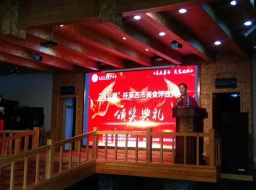 青岛市厨艺研究会举办的第一季美食评审活动在莱西市圆满结束