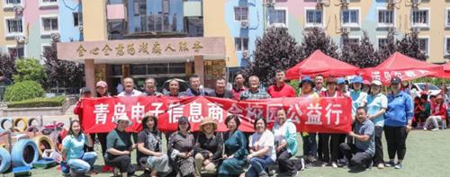 青岛市电子信息商会举行2018年校园爱心公益行活动