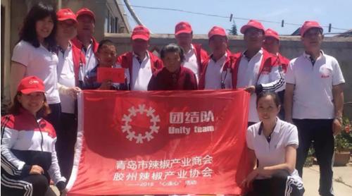青岛辣椒商会与胶州辣椒协会到多家困难家庭及养老机构进行走访慰问