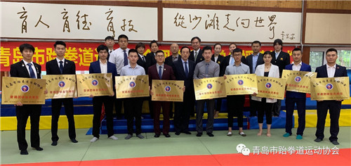 青岛市跆拳道运动协会举行2019年第一批团体会员单位授牌仪式