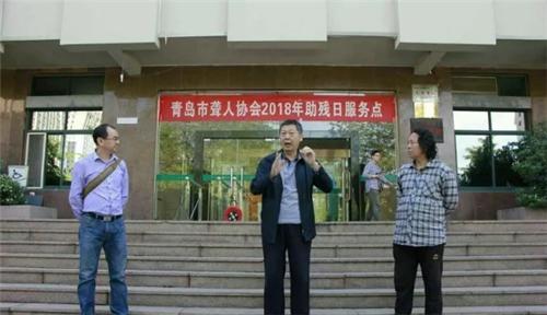青岛市聋哑人协会举办2018年助残日公益服务