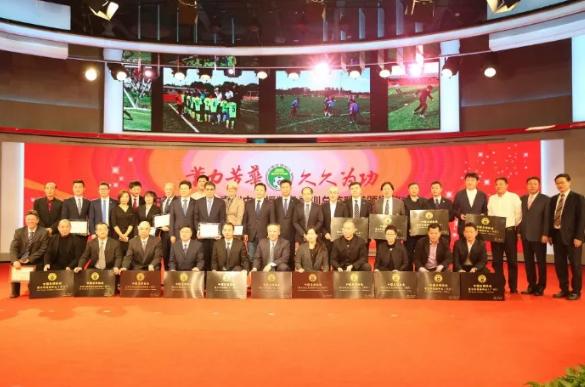 振兴中国足球 夯实人才根基——中国足球协会青训中心授牌及青训总监聘书颁发仪式盛大举行