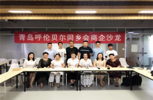 青岛呼伦贝尔同乡会召开第二届商企沙龙