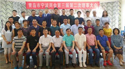 青岛市宁波商会召开商会第三届第二次理事大会