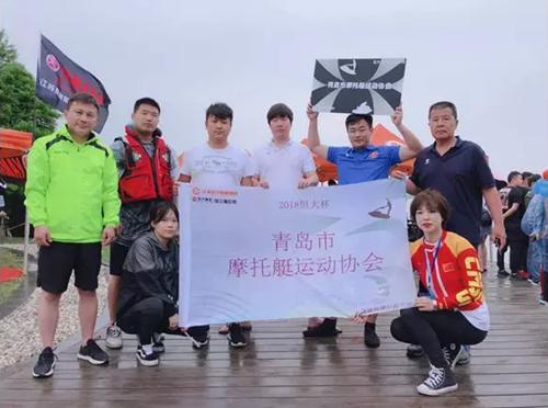 青岛市摩托艇运动协会参加2018年中国宜兴摩托艇大奖赛