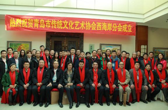 祝贺:青岛市传统文化艺术协会西海岸分会成立