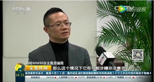 央视曝光MMM非法网络集资诈骗集团,3M内部员工揭秘骗局运作