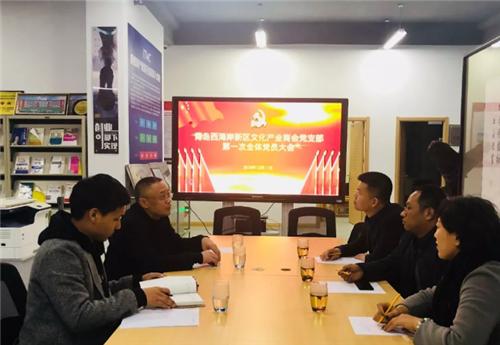 西海岸新区文化产业商会党支部召开商会党支部会议