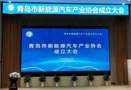 热烈祝贺青岛市新能源汽车产业协会成立