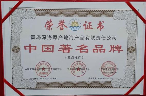 """热烈祝贺青岛深海原产地海产品有限责任公司荣获""""中国著名品牌""""大奖"""
