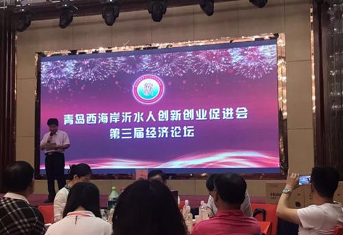 青岛西海岸沂水人创新创业促进会举办第三届经济论坛