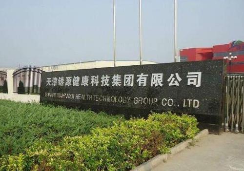 天津铸源高管层人事变动频繁 营销模式涉嫌传销