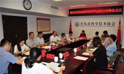 青岛市科协海洋科学学会联合体筹备会议召开