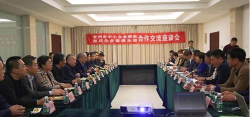 青州市中小企业商会与潍坊企业家俱乐部举行项目对接交流活动