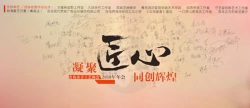 青岛市手工艺协会举办2018年年会