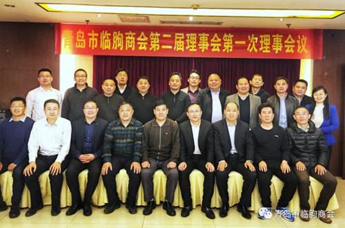 青岛市临朐商会第二届理事会第一次会议圆满成功