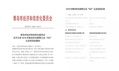 """优菲家居荣膺2018年青岛市互联网工业""""555""""项目认证"""