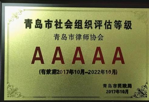 【时讯】青岛市律师协会获评5A级社团组织