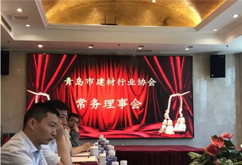青岛市建材行业协会召开协会常务理事会议暨第四届协会会长选举