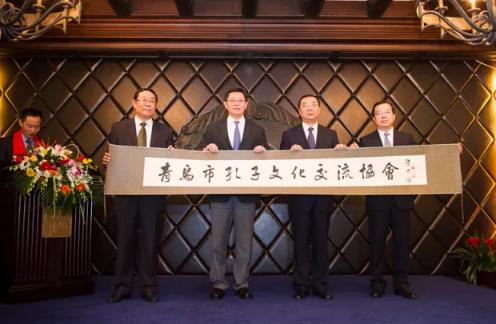 祝贺:青岛市孔子文化交流协会正式成立