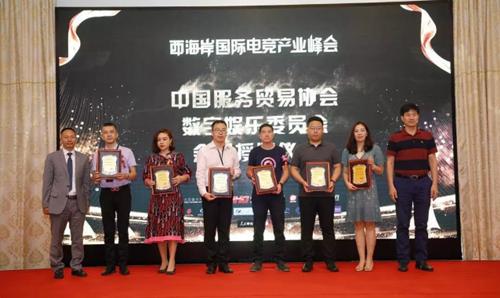 中国服务贸易协会与中国海外控股集团在青岛召开西海岸国际电竞产业峰会