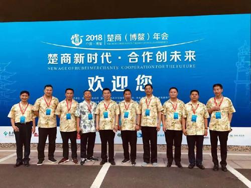 青岛市湖北商会代表青岛楚商出席2018年楚商(博鳌)年会