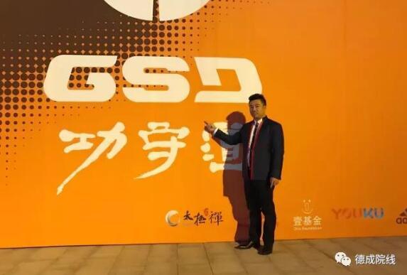 北京德成影业集团董事长康敬德应邀出席《功守道》揭幕赛