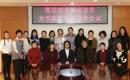 青岛书协女书家工作委员会第一次会议在青岛市文化馆召开