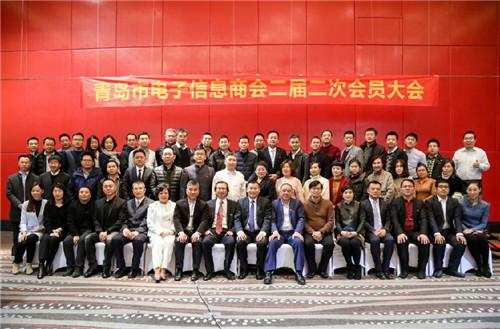 青岛市电子信息商会召开二届二次会员大会暨庆典大会