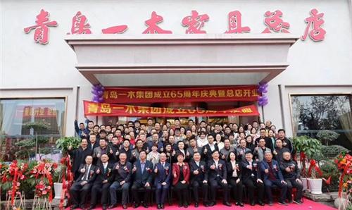 赋能新卖场,共赢新时代  贺青岛一木集团成立65周年暨青岛一木家具总店开业庆典