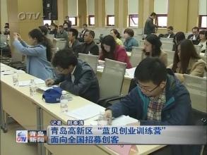青岛高新区第二届蓝贝创客训练营成功举办