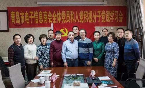 青岛市电子信息商会支部委员会召开2019年第一次党员大会