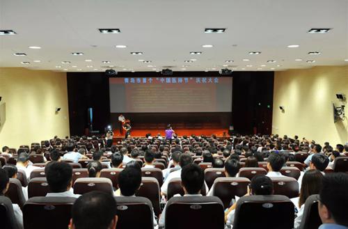 """青岛市召开首个""""中国医师节""""庆祝大会"""