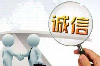 中国信协发布《信用从业人员职业道德规范》