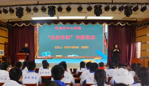 青岛中非商会校园行公益活动青岛市中心聋校《走近非洲》专题讲座