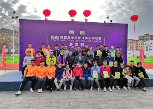 青岛市壁球协会协办2018年第四届中国壁球俱乐部联赛总决赛