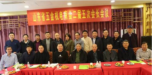 山东省五金机电商会二届五次会长会议在青岛召开