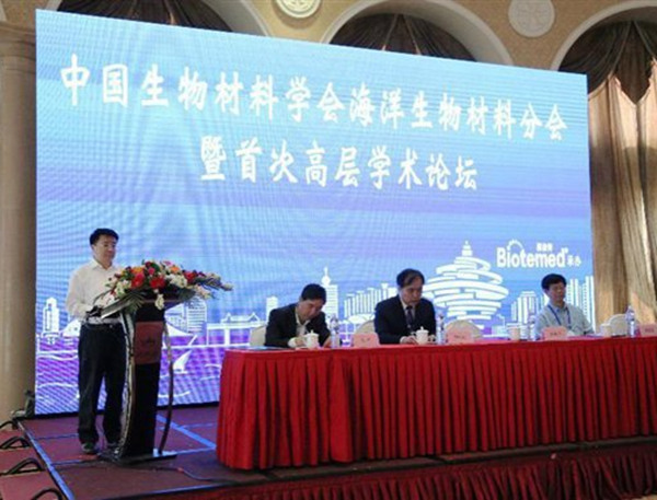 中国生物材料学会海洋生物材料分会暨海洋生物材料高层论坛在青举行