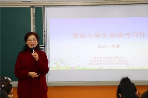 青岛西海岸新区作家协会主席到青草河小学进行公益讲座培训活动,培养孩子们的写作能力